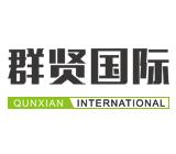 上海群贤国际