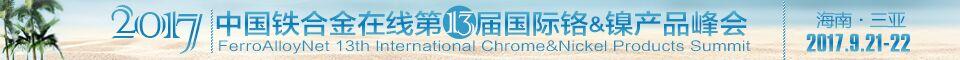 中国铁合金在线第十三届国际铬、镍产品峰会