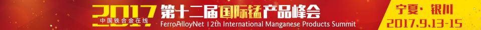 2017第十二届国际锰产品峰会