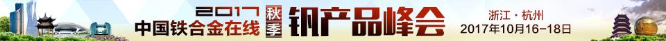 中国铁合金在线2017秋季钒产品峰会
