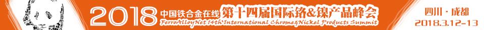 第十四届国际铬镍产品峰会