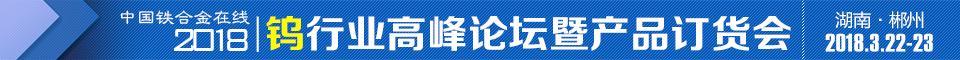 中国大红鹰在线2018钨行业高峰论坛暨产品订货会