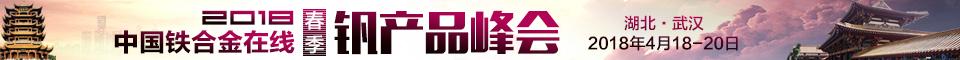 中国铁合金在线2018春季钒产品峰会