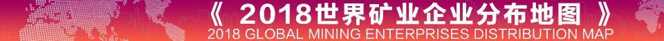 2018年天津矿业会议地图