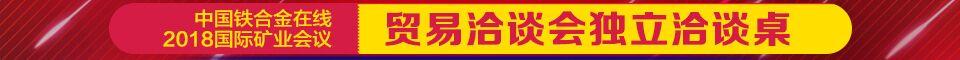 2018年天津矿业会议独立洽谈桌