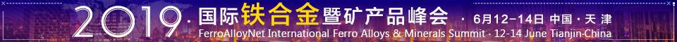 2019国际铁合金暨矿产品峰会(6月,天津)