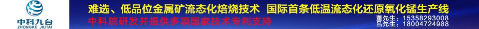 科九台资源利用科技产业股份北京分公司广告位