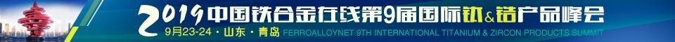 第九届国际钛锆产品峰会