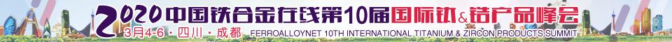20120年春季国际钛锆产品峰会