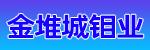 金堆城钼业股份有限公司