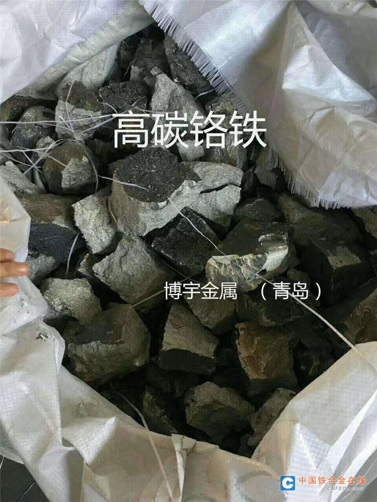 高碳铬铁 山西 博宇