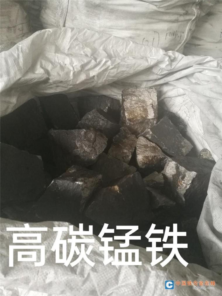 高锰  中锰 电解锰