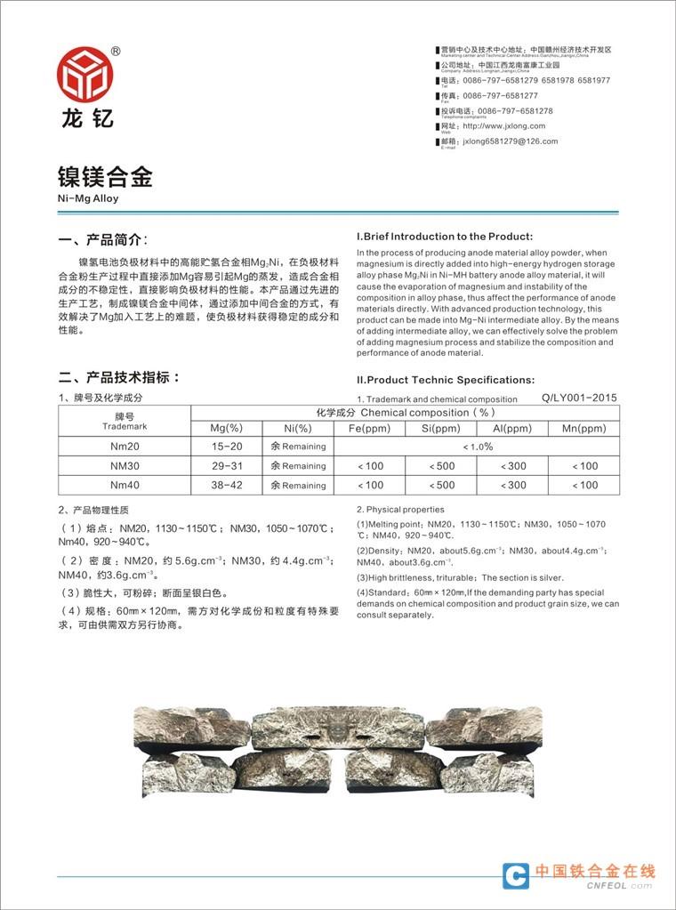 镍 镁 合金 球化剂