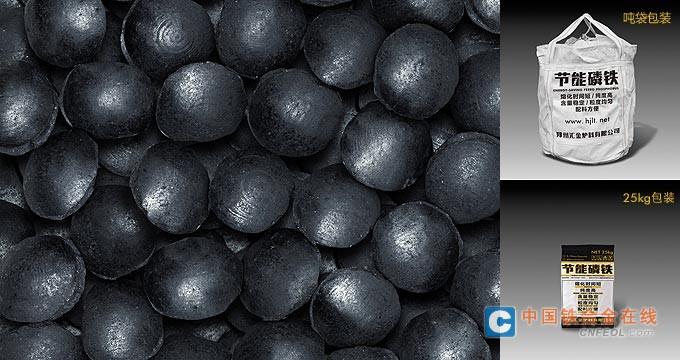 节能磷铁球状