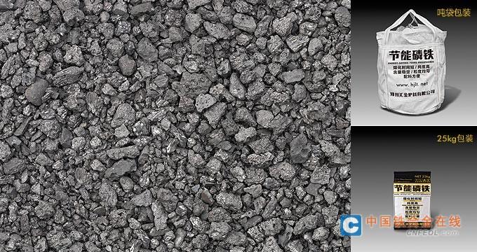 节能磷铁粒状