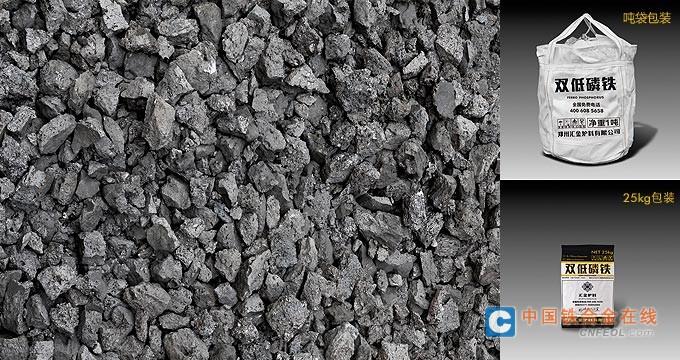 低碳低钛磷铁