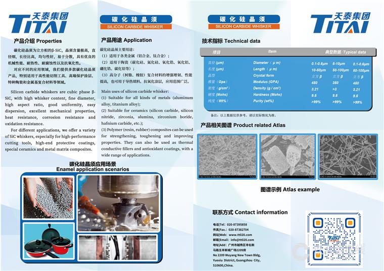碳化硅 晶须 碳化硅晶须 性能增加 特种陶瓷 特种金属 特种合金 碳化硅陶瓷 氧化铝陶瓷 氮化硅陶瓷