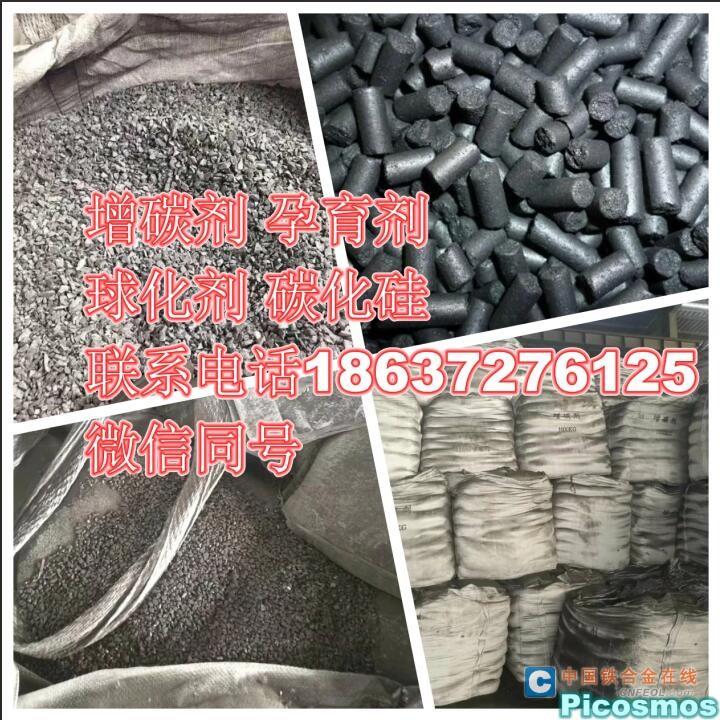 硅铁l孕育剂l硅钙l多元合金l球化剂