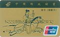 中国邮政储蓄绿卡