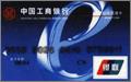 中国工商银行牡丹灵通卡